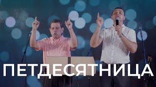 Gambar cover Петдесятница - пастор Рик Варгас