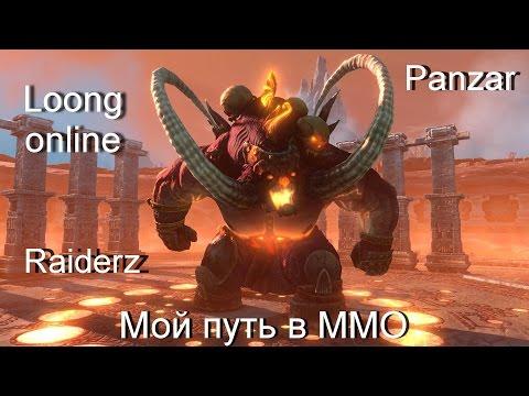 видео: Мой путь в mmo  raiderz, panzar, loong online.