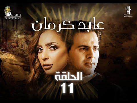 مسلسل عابد كرمان الحلقة |11| Abed Kerman Series Eps