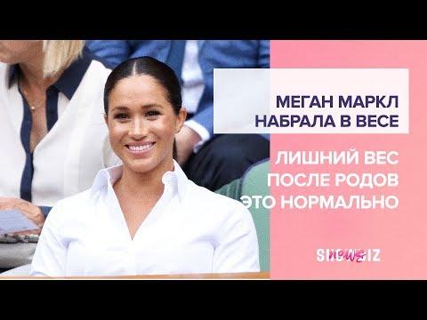МЕГАН МАРКЛ СИЛЬНО НАБРАЛА В ВЕСЕ