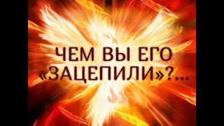 ЧЕМ ВЫ ЕГО «ЗАЦЕПИЛИ»?...Таро онлайн Ютуб  Расклад онлайн  Таро онлайн видео