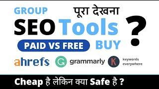 Cheap Group Buy SEO Tools (Paid Vs Free) - Is it Safe to Use? - Hindi - The Nitesh Arya