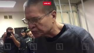 Улюкаев перед приговором