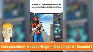 Совершенный Человек-Паук - Новая Игра от Gameloft