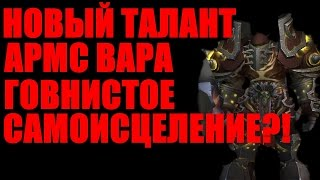 НОВЫЙ ТАЛАНТ АРМС ВАРА Говнистое самоисцеление!? WoW Легион