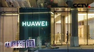 [中国新闻] 华为发布全球最快人工智能平台   CCTV中文国际