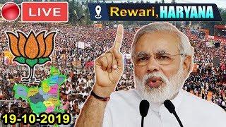 BJP LIVE | PM Modi Addresses Public Meeting at Rewari, Haryana | Election Campaign 2019