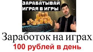 Заработок на играх от 100 рублей в день | автозаработок 100 рублей в день