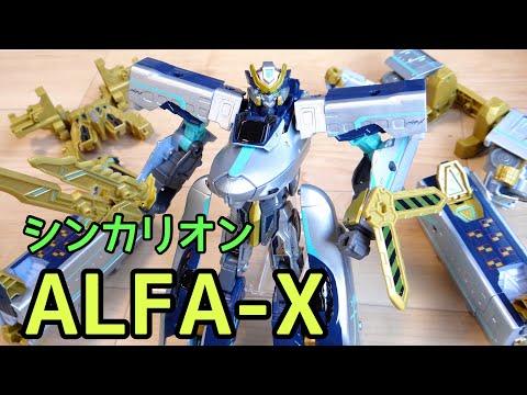 劇場版シンカリオンに登場!ALFA-X(アルファエックス)を超最速レビュー!アルファモード & エックスモードに2タイプ変形!てれびくん11月号連動動画