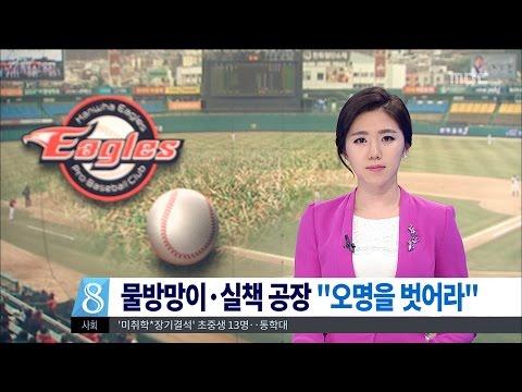 [대전MBC뉴스]홈 6연전..타선 '폭발' 반등 열쇠
