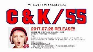 7月26日(水) 『55』 初回限定盤[CD+DVD] ¥5200(税抜)/ UPCH-29260 ...