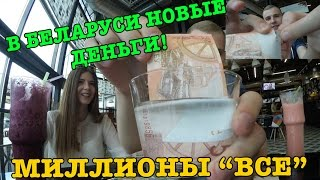 В Беларуси новые деньги! Обзор и тест (рвем и опускаем в воду)