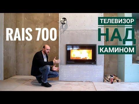 Телевизор над каминной топкой. Как это устроено. Пример монтажа RAIS 700 Glass