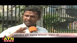 Views on Terrorism Part 1/2 -  নরসিংদীতে অভিযান