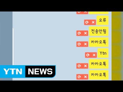 카카오톡 한때 오류...이용자 불편 / YTN