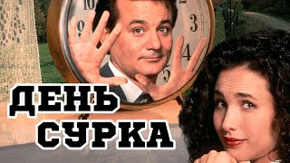 День сурка (1993) «Groundhog Day» - Трейлер (Trailer)