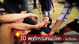 10-พฤติกรรม-ohana-ep-9-พฤติกรรมคนแปลก-ติดเป็นนิสัย