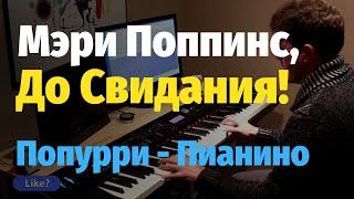 Мэри Поппинс, До Свидания - Попурри на Пианино, Ноты / Mary Poppins, Goodbye - Piano Medley