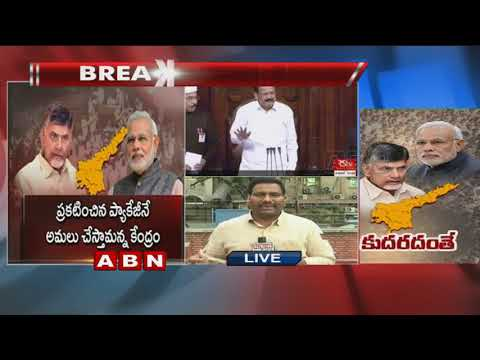 No Special Status For Andhra Pradesh, Says Centre   ABN Telugu