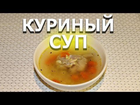 Рецепт КУРИНЫЙ СУП С МАКАРОНАМИ /