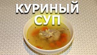 Как приготовить куриный суп с вермишелью