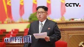 [中国新闻] 习近平就朝鲜国庆71周年向朝鲜最高领导人金正恩致贺电 | CCTV中文国际