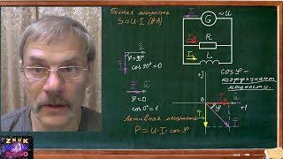 Векторные диаграммы и коэффициент мощности