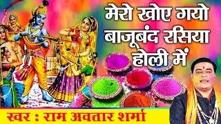 "Most Famous Song ""Mero Khoi Gayao Baju Band"" Special Haryanvi Song - Ram Avtar Sharma #Ambey Bhakti"