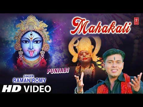 महाकाली Mahakaali I Punjabi Devi Bhajan I RAMAN ROMY I MAHAKALI I Full HD Video Song