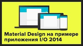 Material Design на примере приложения Google I/O 2014 | перевод от reDroid.ru