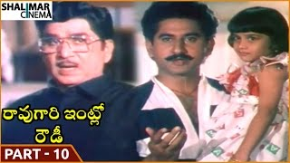 Rao Gari Intlo Rowdy Movie || Part 10/11 || ANR, Vanisri || Shalimarcinema