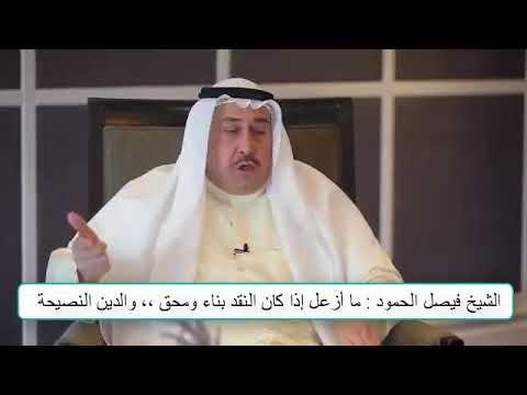 الشيخ فيصل الحمود : ما أزعل إذا كان النقد بناء ومحق ،، والدين النصيحة