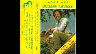Muluken Melese - Fiker Tru Engida (ፍቅር ጥሩ እንግዳ) - 1973 E.C.