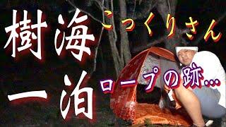 【恐怖】1人で樹海に一泊...あるはずのない物が見つかる!!!【心霊スポット】【降霊術】