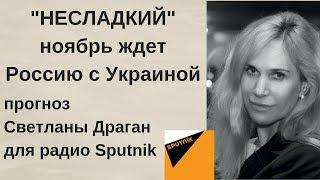 НЕСЛАДКИЙ ноябрь ждет Россию с Украиной.  Прогноз Светланы Драган с ноября 2017 по февраль 2018.