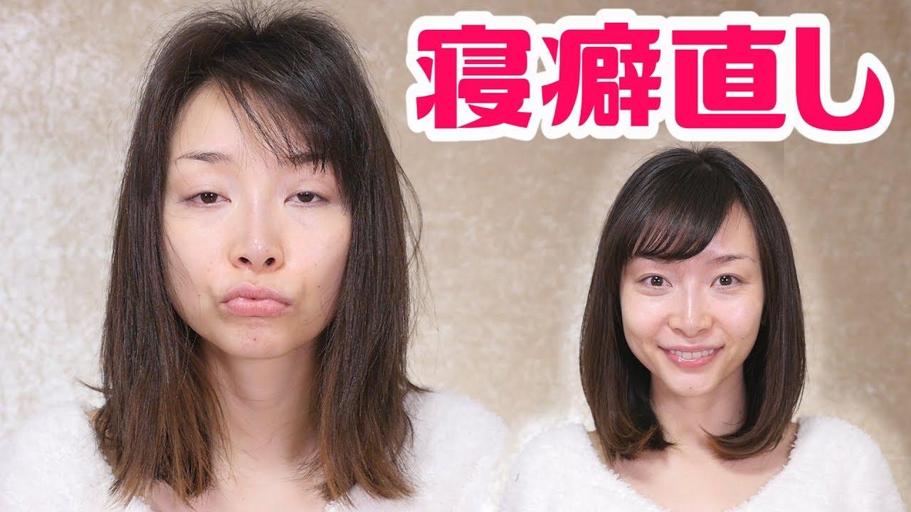 朝の寝癖直し術〜前髪セットは自信なし〜
