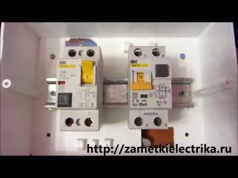 Как отличить дифференциальный автомат от УЗО