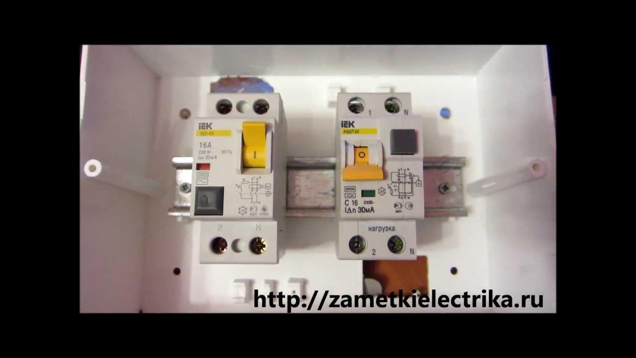 дифференциальный автомат схема подключения 3 фазного