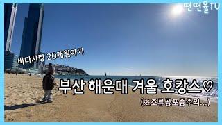 20개월아기 첫 호텔숙박 브이로그 | 부산 | 해운대 …