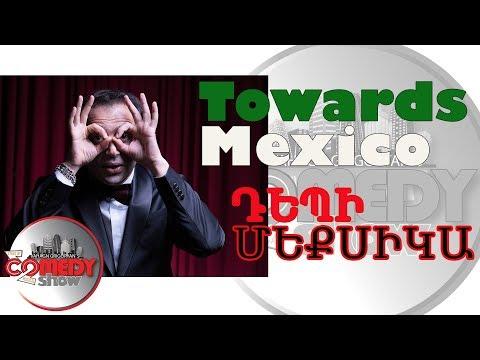 ԴԵՊԻ ՄԵՔՍԻԿԱ/DEPI MEXICO/Vahagn Grigoryan Stand Up