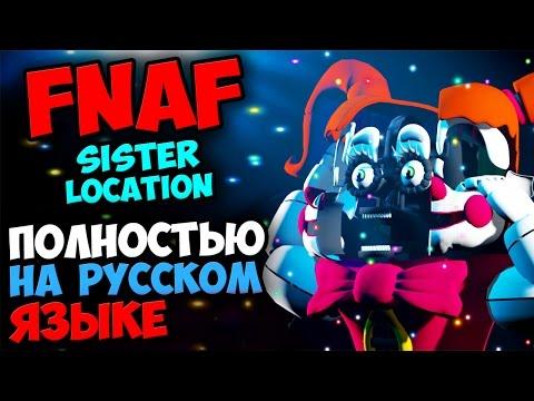 РУССКАЯ ОЗВУЧКА ВСЕЙ ИГРЫ ★ Five Nights at Freddys: Sister Location #1