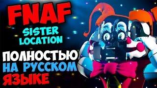 РУССКАЯ ОЗВУЧКА ВСЕЙ ИГРЫ ★ Five Nights at Freddy's: Sister Location #1