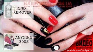 Дизайн ногтей гель-лак shellac - Снятие элементов дизайна (видео уроки дизайна ногтей)