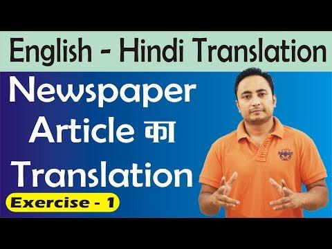 english-to-hindi-translation-exercise-1-|-lord-shiva-and-maa-parvati
