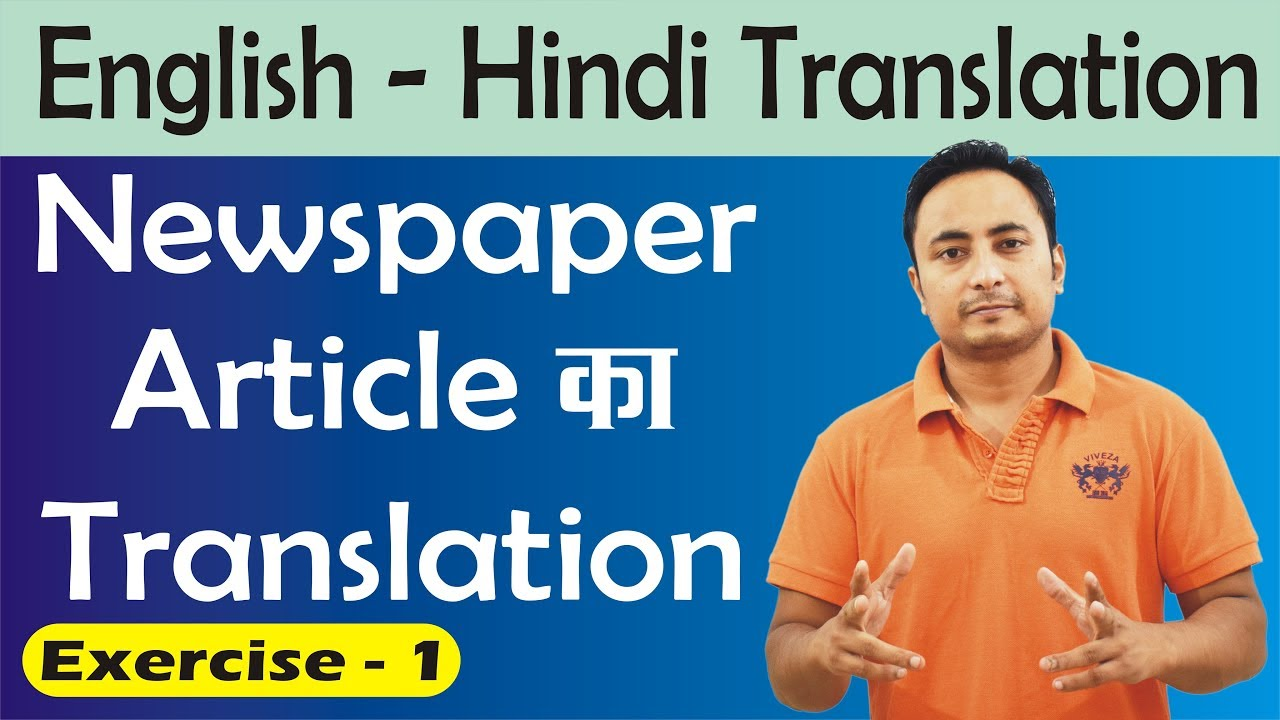 English to Hindi Translation Exercise 1 | Newspaper Article