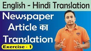 English to Hindi Translation Exercise 1   Lord Shiva and Maa Parvati
