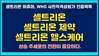 [주식] 셀트리온 허쥬마, WHO 사전 적격성 평가 인…