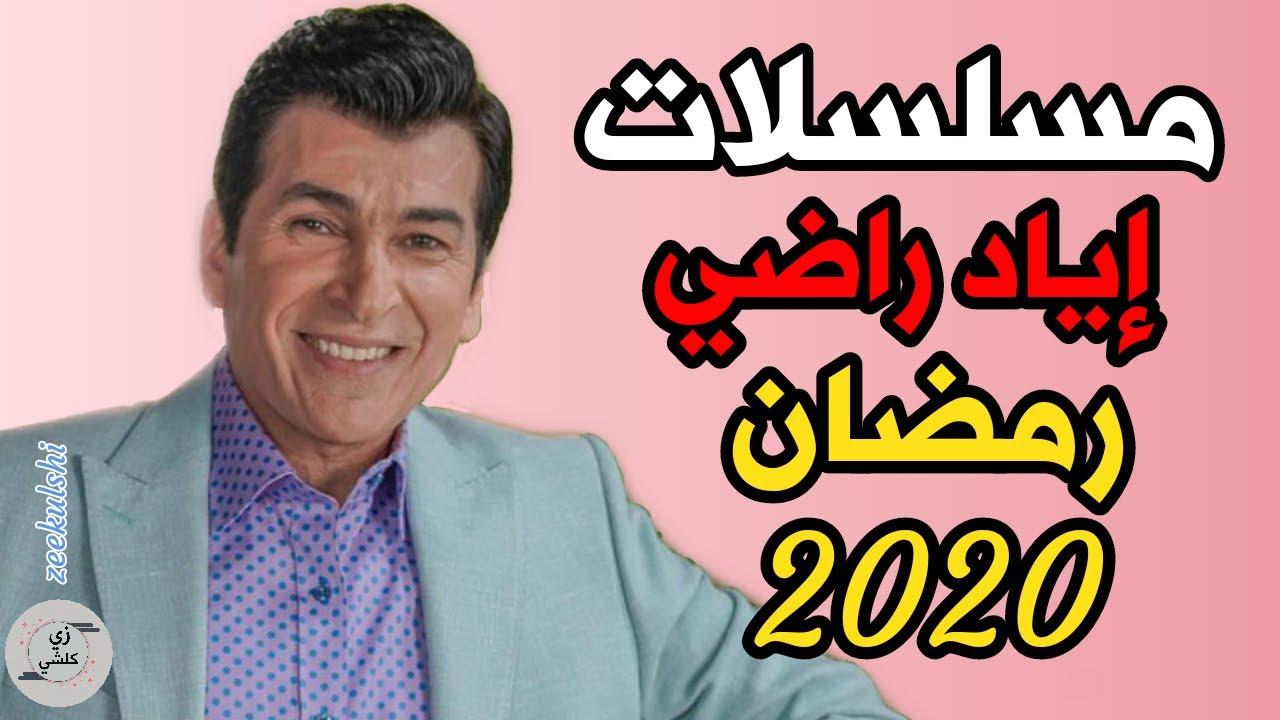 مسلسلات عراقية رمضان 2020 اياد راضي و التفاصيل كاملة