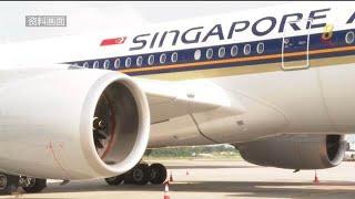 当局将再拨款8400万元支持航空业 - YouTube