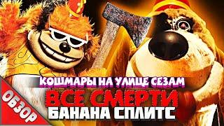 ВСЕСМЕРТИ Банана Сплитс 2019 ОБЗОР